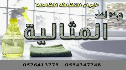 0554347748 افضل شركة تنظيف بالدمام