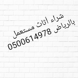 شراء أثاث مستعمل شمال الرياض 0500614978افضل الاسعار