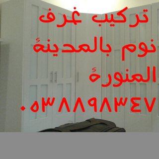 تركيب غرف نوم بالمدينة 0538898347