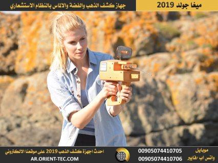 جهاز كشف الذهب ميغا جولد  بالإصدار الجديد | Mega Gold 2019