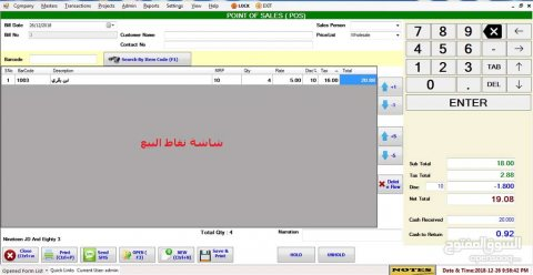 سورس كود برنامج ERP محاسبة ومستودعات ونقاط بيع وموظفين