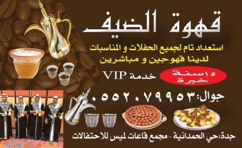 قهوجي في جده 0552079953 , قهوجين في جدة , صبابين قهوة بجدة ,