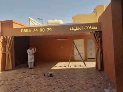 مظلات سيارات الرياض ,جدة,مكة,0555749079مظلات الرياض