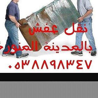 نقل عفش بالمدينة المنورة 0538898347