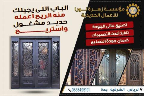 أبواب حديد ليزر او مشغول...  الرياض - الشرقية - جدة