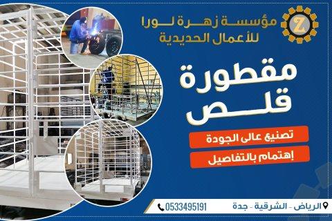 تصنيع مقطوره قلص....  الشرقية - الرياض - جدة