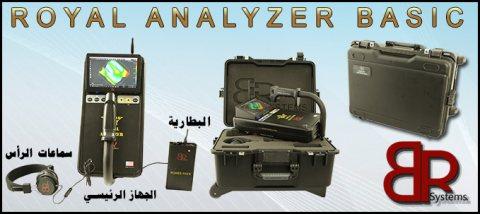 اجهزة كشف الذهب التصويرية للبيع في السعودية