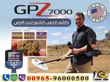 جهاز كشف الذهب والكنوز القديمة جهاز gpz7000 جديد
