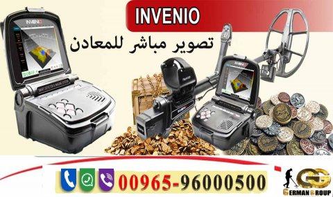 اجهزة كشف الذهب والمعادن فى السعودية انفينيو