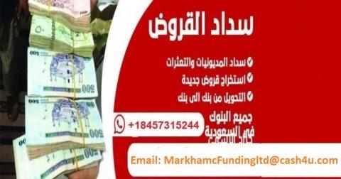 قرض للجميع فقط في المملكة العربية السعودية. قدم الآن: