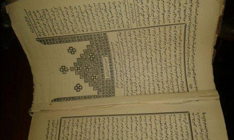 مخطوطة السيرة الحلبية .المشهورة انسان العيون