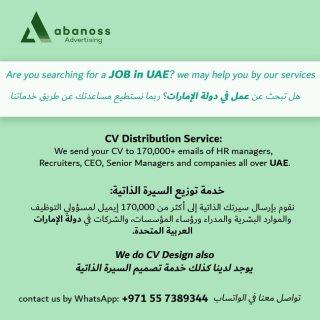 خدمة توزيع السيرة الذاتية في الإمارات CV Distribution service in UAE
