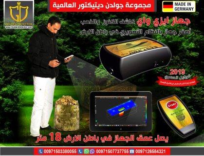 جهاز التنقيب عن الذهب عمق 18 م // 00971503380055