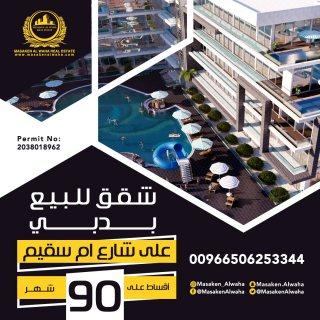شقق للبيع في دبي باقساط شهريه 3900 على 90 شهر