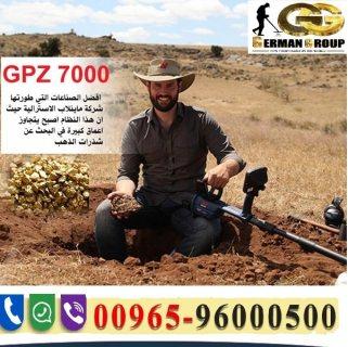 اجهزة كشف الذهب gpz7000 فى السعودية