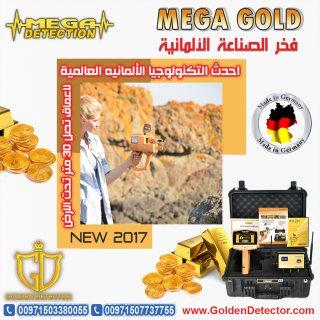 ميغا جولد جهاز كشف الذهب الألماني 2019