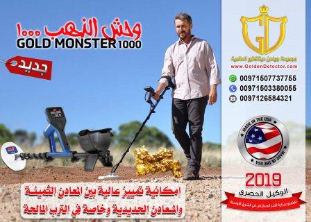 جهاز وحش الذهب 1000 فى السعوديه الان بأفضل سعر