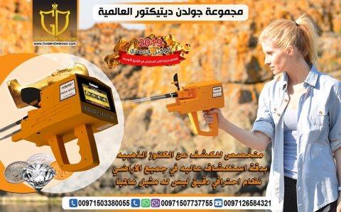 جهاز كشف الذهب الالماني ميجا جولد - الدفع عند الاستلام