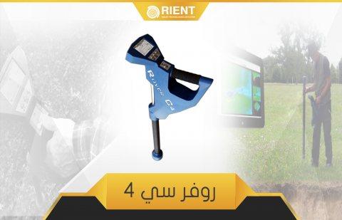 جهاز روفر سي 4 جهاز كاشف المعادن الالماني مع تقنية تصويرية متطورة