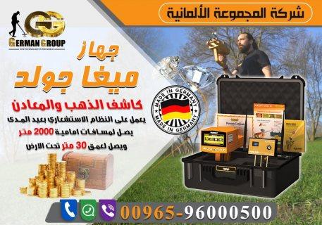 اجهزة كشف الذهب فى السعودية جهاز ميجا جولد 2019