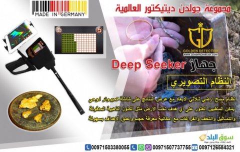 جهاز كشف الذهب والكنوز الذهبيه جهاز Deep Seeker