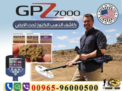 اجهزة كشف الذهب gpz7000 امريكى الصناعة