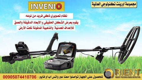 جهاز كشف المعادن التصويري انفينيو اقوى اجهزة كشف المعادن بسعر جديد