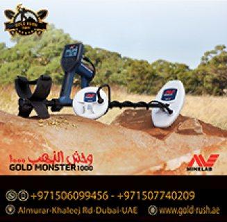 اكتشف عروق الذهب بجهاز وحش الذهب