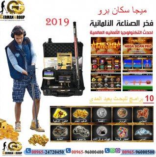 اجهزة كشف الذهب والمعادن MEGA SCAN PRO السعودية