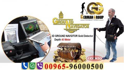 اجهزة كشف الذهب | جراوند نافيجيتور | اكتشاف الذهب 2019