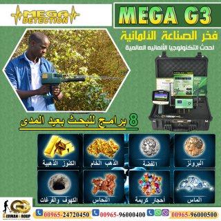 اجهزة كشف الذهب والمعادن فى السعودية | ميجا جى 3 | 2019