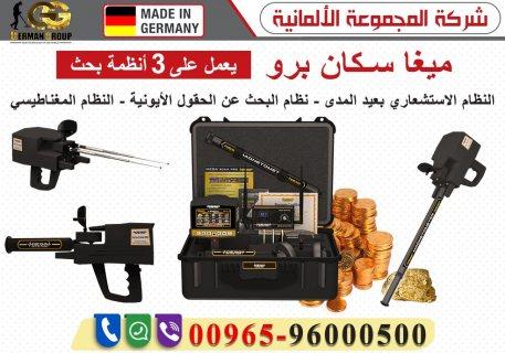 اجهزة كشف الذهب فى السعودية || ميجا سكان برو || 2019 |
