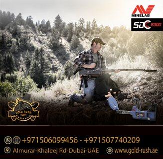 عرض خاص جهاز كشف الذهب SDC 2300