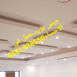 اشكال جبس بورد , معلم جبس بورد الاحساء و الهفوف , 0561938550