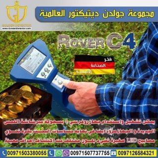 روفر سي 4 _ ROVER C4 جهاز كشف الذهب والمعادن