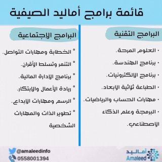 فرصة تدريب صيفي مميز للصغار في مدينة الرياض