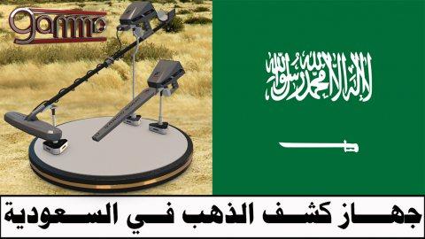 جهاز كشف الذهب في السعودية اجاكس غاما