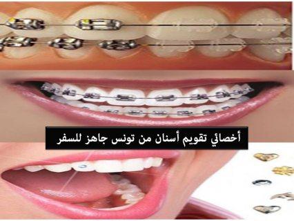 أخصائي تقويم أسنان من تونس جاهز للسفر