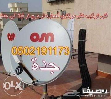 Satellite dish network installation in jeddah
