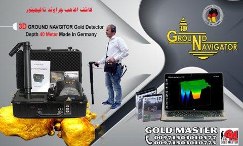 اجهزة كشف الذهب فى السعودية | جهاز جراوند نافيجيتور