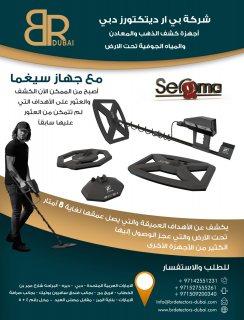 جهاز كشف الذهب الخام الأفضل في السعودية سيغما AJAX