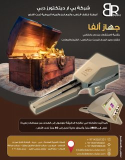 جهاز كشف الذهب والكنوز في السعودية ألفا / أجاكس