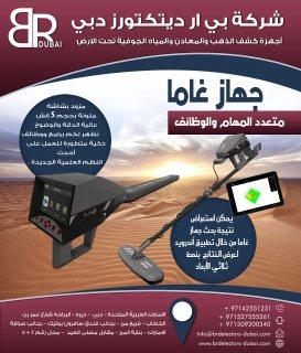 جهاز كشف الذهب التصويري الأفضل في السعودية غاما / أجاكس