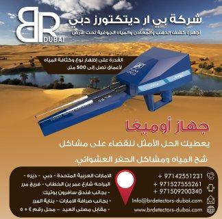 جهاز كشف المياة الجوفية والابار في السعودية أوميغا / أجاكس