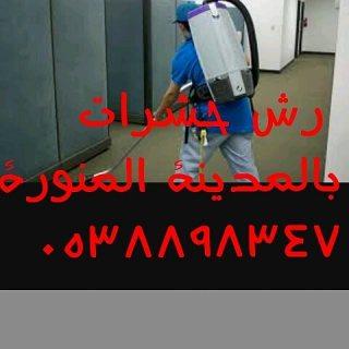 شركة تسليك بلاعات بالمدينة المنورة 0538898347