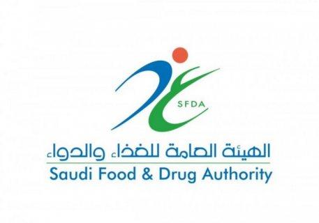 مستودعات غذائية وطبية مرخصة من هيئة الغذاء