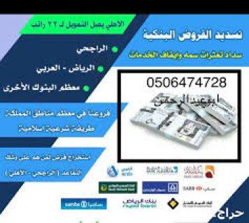 راتبك علي البنك العربي حكومي اوعسكري اعلي رواتب0506474728