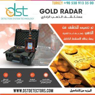 جهاز كشف الذهب الدفين تحت  الارض GOLD RADAR