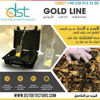 جهاز كشف الذهب تحت الارض  GOLD LINE نظام الكشف الأيوني