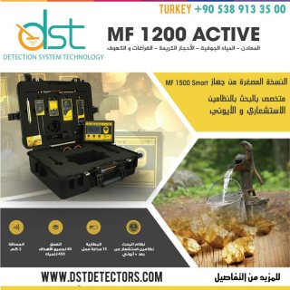 جهاز ام اف 1200 اكتيف  للكشف والتنقيب عن الذهب و معادن والالماس